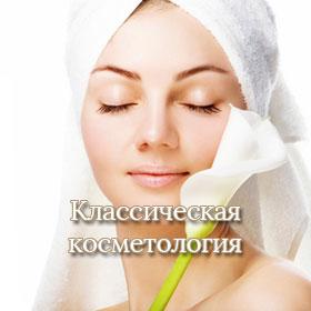 Классическая косметология